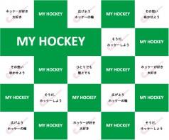 myhockeycup