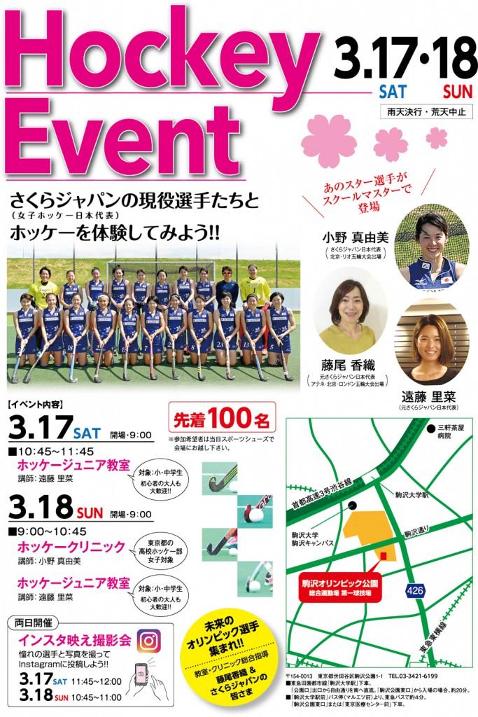 2018challenge_cup_tokyo_leaflet