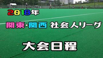 2018関東・関西社会人