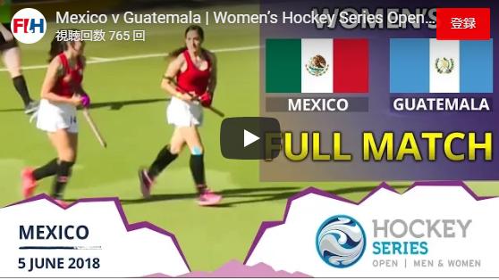 メキシコ、グアテマラに30得点 | ホッケーポータル:MY HOCKEY