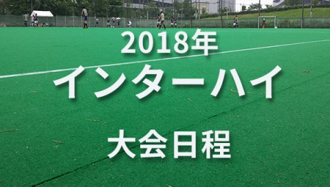 20180727interhigh