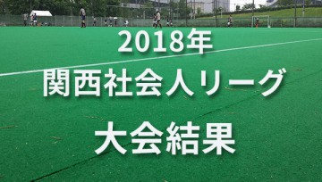 2018kansai_graduate