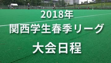 2018春 関東社会人リーグ結果