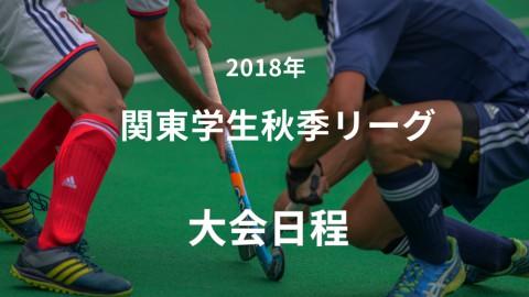20180823autumn_kanto_schedule