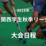 2018schedulekansai