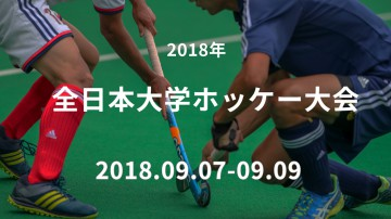 2018tournament_univ_all_thumb