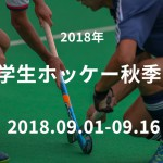 2018league_univ_tokai_thumb