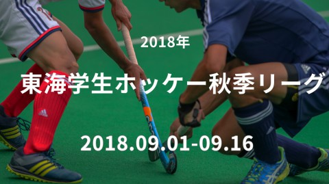 2018league_univ_tokai_thumb