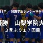 20181118yamanashi1.91