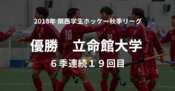20181202_kansai_funal_ritsumei