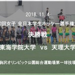 womens_final_tgu_tenri