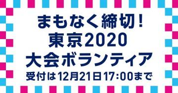 20181213olympic