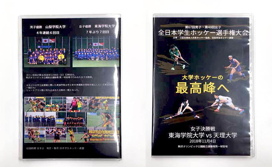 女子決勝戦DVD