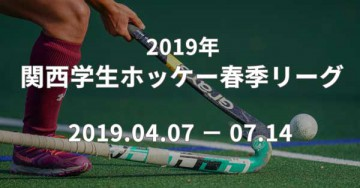 2019league_univ_kansai_thumb
