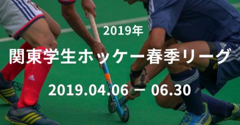 2019league_univ_kanto_thumb