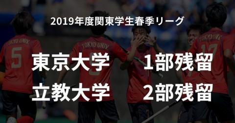 20190630_001_東大勝利