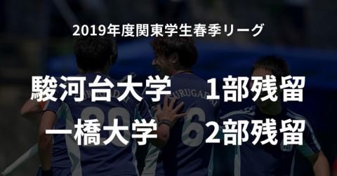 20190630_001_駿河台勝利