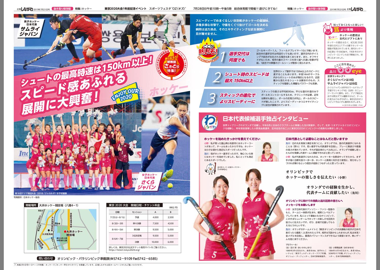 小野選手、及川選手のインタビューも(画像をクリックするとPDFファイルが開きます)