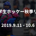 20190827tokaiuniv_league_open
