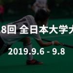 20190830univ_league_open