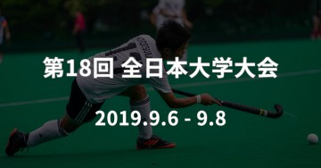 20190830univ_league_open