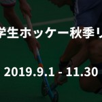 2019univ_league_open002