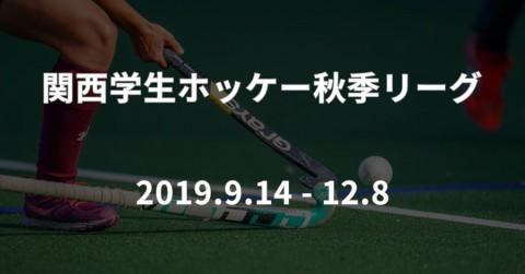 2019univ_league_open