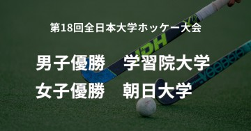 thumb_2019tournament_univ_all2