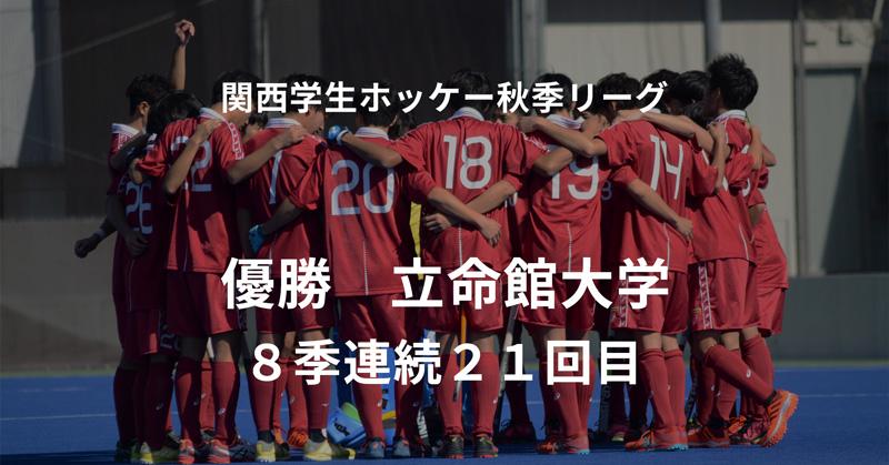 上智3−1で津田塾下し、1部残留/関東学生ホッケー秋季リーグ