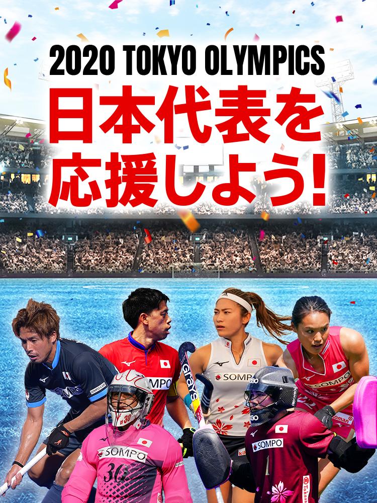2020東京オリンピック・ホッケー特集ページ