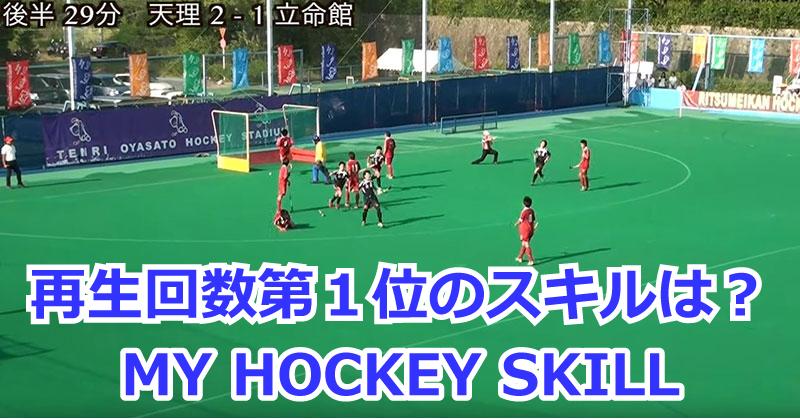 12月4日(火)TOKYO Twinkle Hockey開催レポート