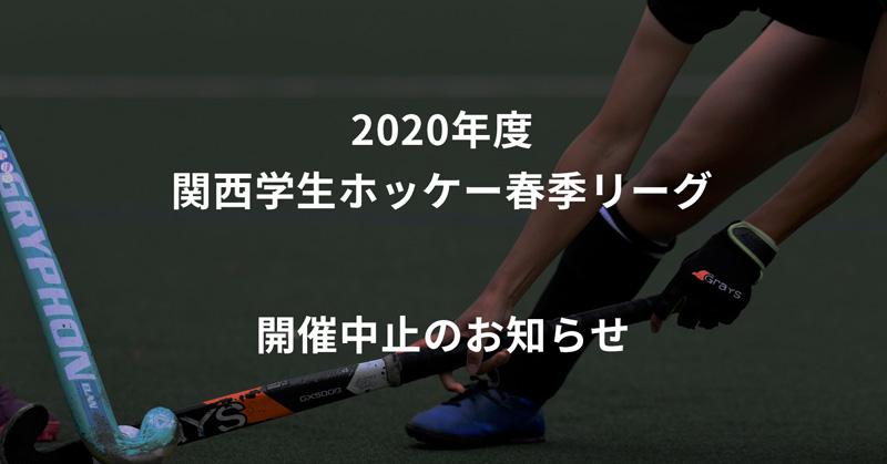 試合日程変更のお知らせ/東海学生ホッケー春季リーグ
