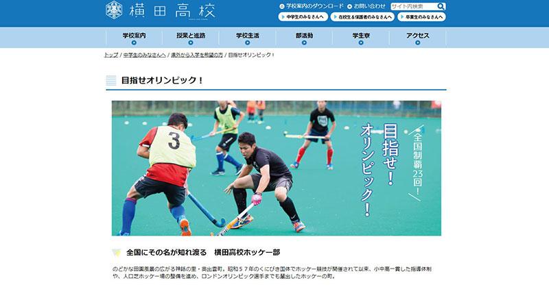HC HYOGO HEARTSスポーツ少年団、「次こそはチャンピオンを狙いたい」