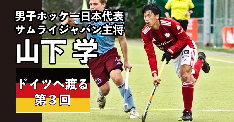 田中健太が2戦連続ゴール/ホッケー・オランダリーグ