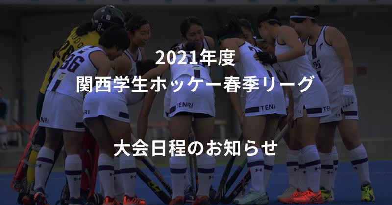 202105011000_女子_京都大学_福井工業大学